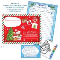 Почтовая открытка: Письмо Деду Морозу (KB1-001у)
