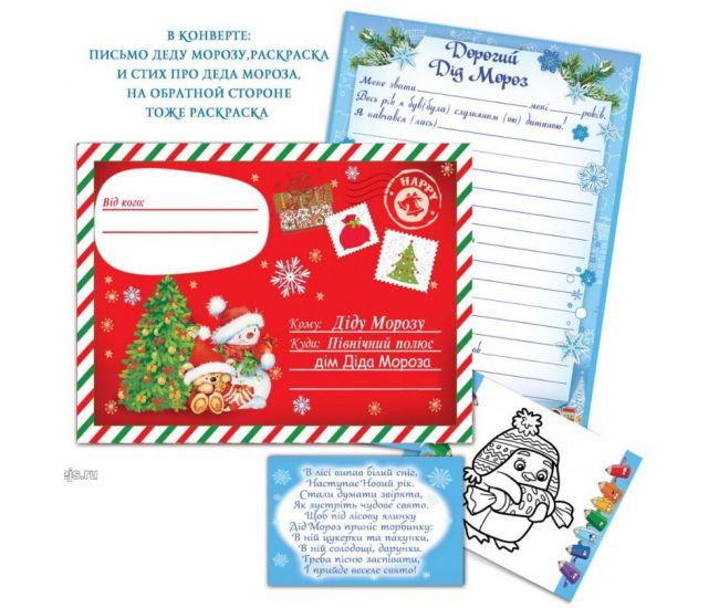 Почтовая открытка: Письмо Деду Морозу (KB1-001у) - Издательство Эдельвейс - ISBN KB1-001у