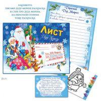 Почтовая открытка: Письмо Деду Морозу (KB1-007у)