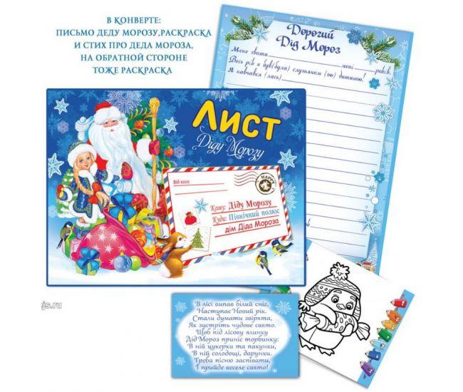 Почтовая открытка: Письмо Деду Морозу (KB1-007у) - Издательство Эдельвейс - ISBN KB1-007у