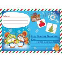 Почтовая открытка: Письмо Святому Николаю (KB1-003)