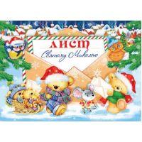 Почтовая открытка: Письмо Святому Николаю (KB1-005)