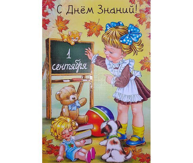 С Днем знаний. Открытка - Издательство Свiт поздоровлень - ISBN 1330192