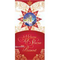 С Новым годом и Рождеством! Деловая поздравительная открытка 64U