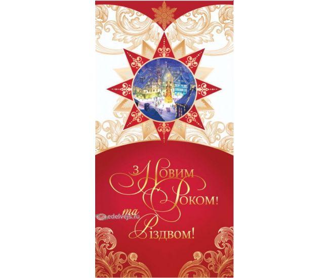 С Новым годом и Рождеством! Деловая поздравительная открытка 64U - Издательство Эдельвейс - ISBN 16-05-64U