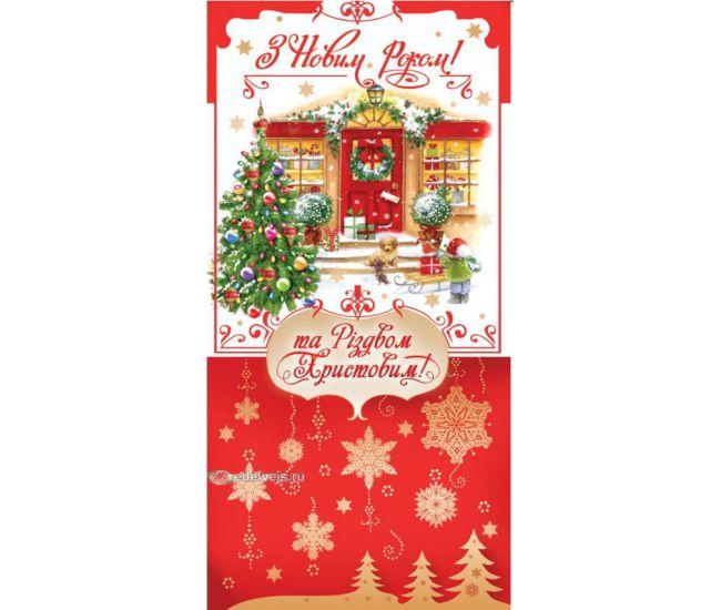 С Новым годом и Рождеством! Деловая поздравительная открытка 67U - Издательство Эдельвейс - ISBN 16-05-67U