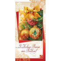 С Новым годом и Рождеством! Деловая поздравительная открытка 68U