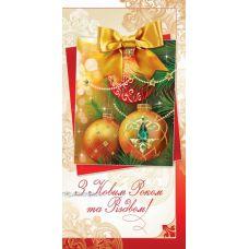 С Новым годом и Рождеством! Деловая поздравительная открытка 68U - Издательство Эдельвейс - ISBN 16-05-68U