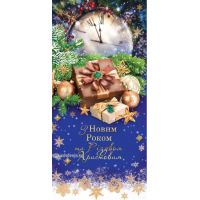 С Новым годом и Рождеством! Деловая поздравительная открытка 69U