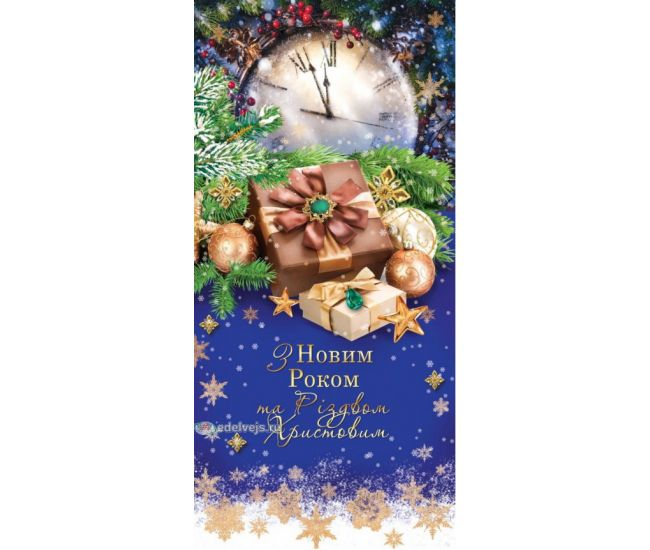 С Новым годом и Рождеством! Деловая поздравительная открытка 69U - Издательство Эдельвейс - ISBN 16-05-69U