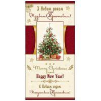 С Новым годом и Рождеством Христовым! Деловая поздравительная открытка 1131