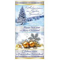 С Новым годом и Рождеством Христовым! Деловая поздравительная открытка 1132
