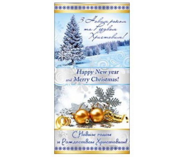 С Новым годом и Рождеством Христовым! Деловая поздравительная открытка 1132 - Издательство Свiт поздоровлень - ISBN 1132