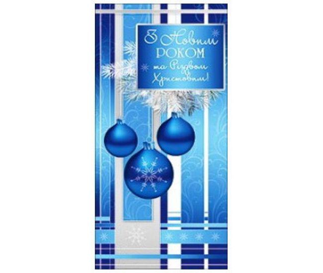 С Новым годом и Рождеством Христовым! Деловая поздравительная открытка 1133 - Издательство Свiт поздоровлень - ISBN 1133