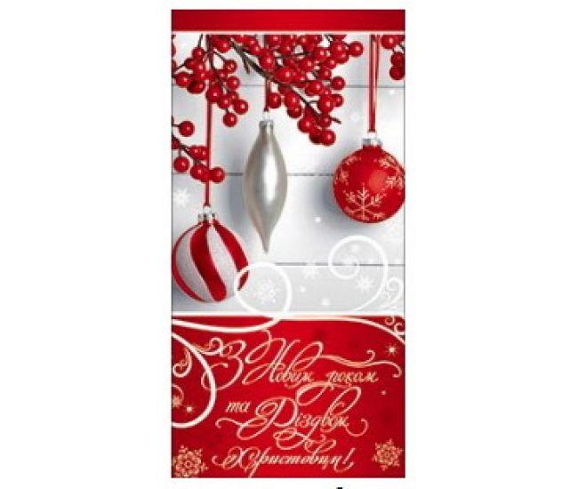 С Новым годом и Рождеством Христовым! Деловая поздравительная открытка 1134 - Издательство Свiт поздоровлень - ISBN 1134