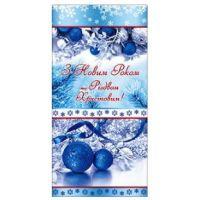С Новым годом и Рождеством Христовым! Деловая поздравительная открытка 1135