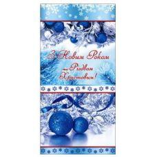 С Новым годом и Рождеством Христовым! Деловая поздравительная открытка 1135 - Издательство Свiт поздоровлень - ISBN 1135