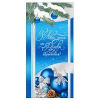 С Новым годом и Рождеством Христовым! Деловая поздравительная открытка 1136