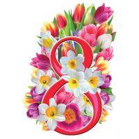 8 Марта: Детский плакат ФП-006