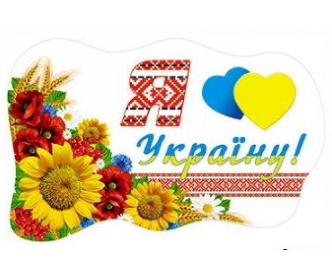 Фигурный детский плакат ПФ031 - Издательство Свiт поздоровлень - ISBN ПФ031