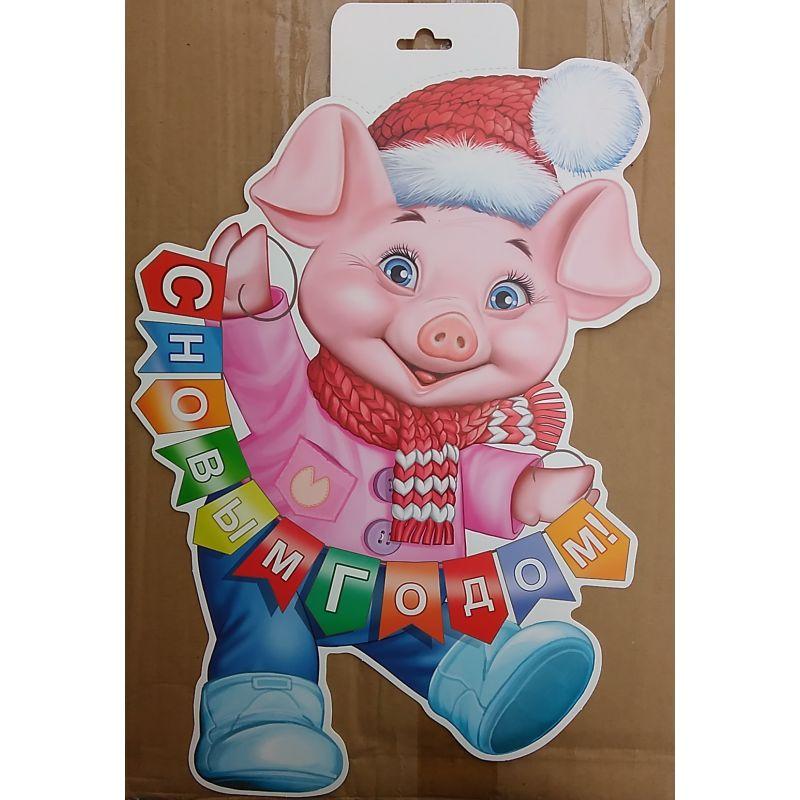 Новогодние картинки для плаката год свиньи, картинки игры