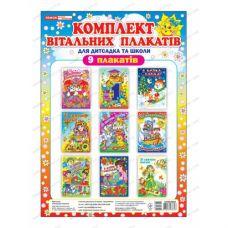 Комплект поздравительных плакатов - Издательство Ранок - ISBN 123-18105164У