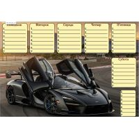Ламинированное расписание уроков (Audi)
