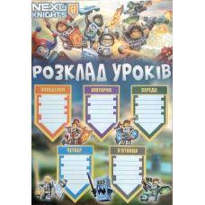 Ламинированное расписание уроков (Nexo knights) - Издательство ОткрыткаUA - ISBN roz11