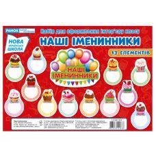 НУШ. Набор для оформления. Наши именинники - Издательство Ранок - ISBN 123-13104135У