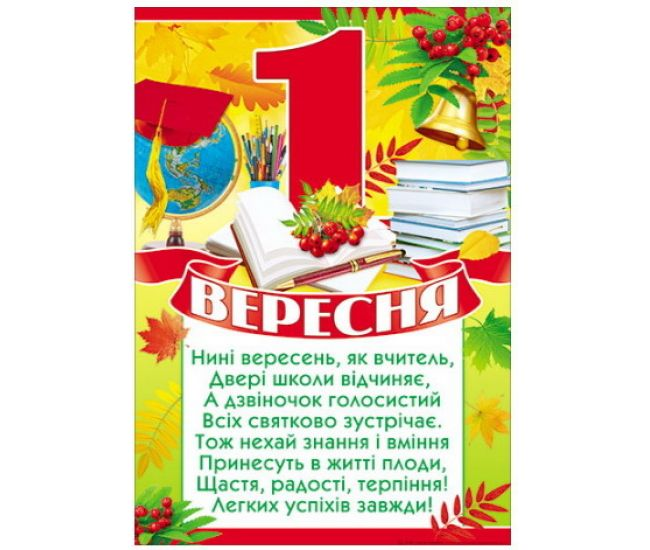 Плакат школьный 1 сентября - Издательство Свiт поздоровлень - ISBN 1330023