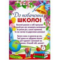 Плакат школьный: До свидания, школа