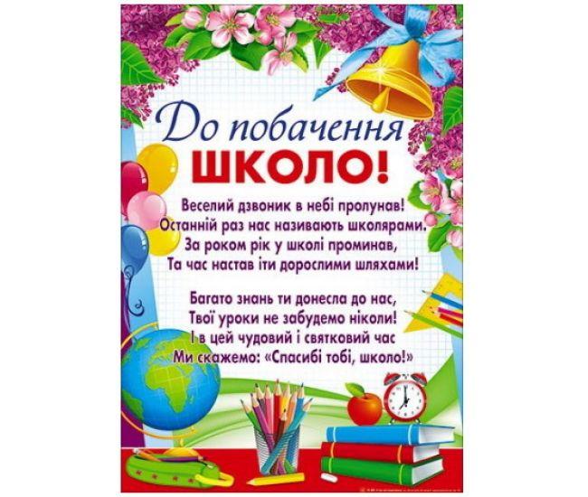 Плакат школьный: До свидания, школа - Издательство Свiт поздоровлень - ISBN 1330120