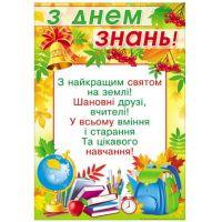 Плакат школьный С днем знаний!