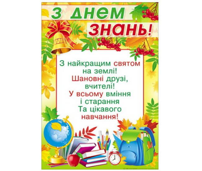 Плакат школьный С днем знаний! - Издательство Свiт поздоровлень - ISBN 1330025