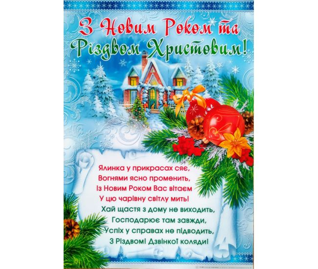 Плакат школьный: С Новым годом и Рождеством Христовым! - Издательство Свiт поздоровлень - ISBN 1330126