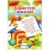 Плакат школьный Здравствуй, школа!
