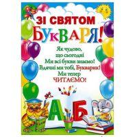 Плакат школьный: С праздником букваря!