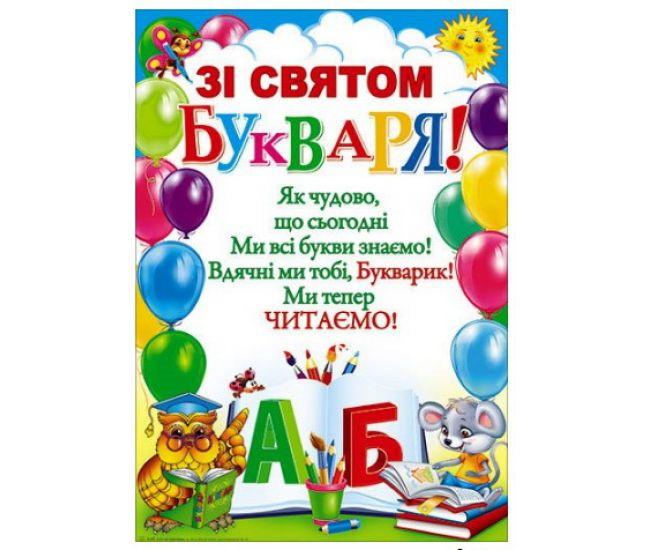 Плакат школьный: С праздником букваря! - Издательство Свiт поздоровлень - ISBN 1330029