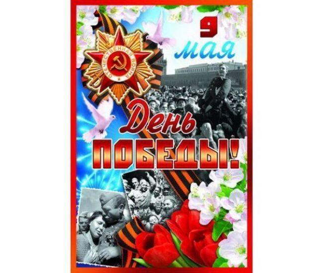 Плакат школьный День Победы