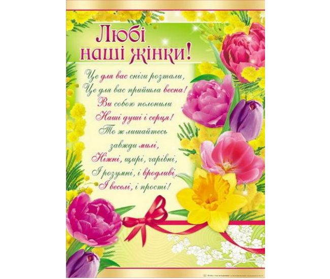 Плакат школьный Дорогие наши женщины!