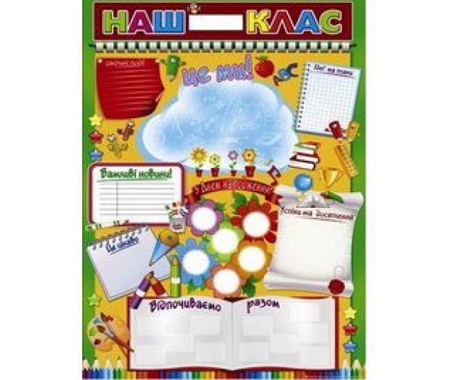 Плакат школьный Наш класс - Издательство Свiт поздоровлень - ISBN 1330039