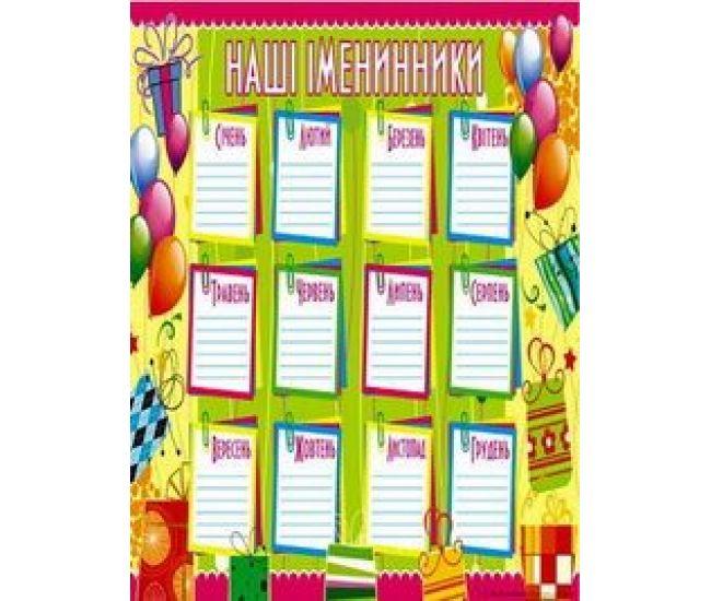 Плакат школьный Наши именинники - Издательство Свiт поздоровлень - ISBN 1330032