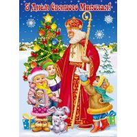 Плакат шкільний З Днем Святого Миколая!