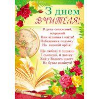 Плакат школьный: С днем учителя!