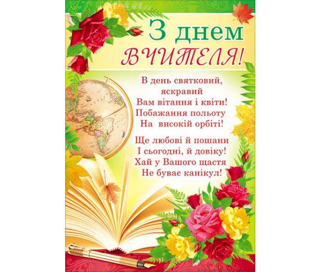 Плакат школьный С днем учителя! - Издательство Свiт поздоровлень - ISBN 1330037