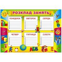 Расписание занятий (Солнышко)