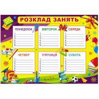 Расписание занятий (Книжки)