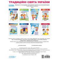 Комплект плакатов для школы Основа Традиционные праздники Украины