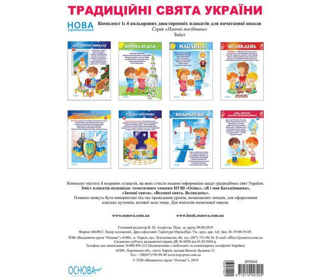 Традиционные праздники Украины. Комплект плакатов для школы - Издательство Основа - ISBN 2712710027205