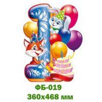 Детский плакат ФБ-019